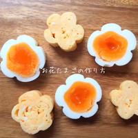 一気に可愛いお弁当♡明日入れよう♩お花卵レシピ動画