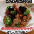【レシピ】ネバネバのおすすめはこちら!梅のり納豆!