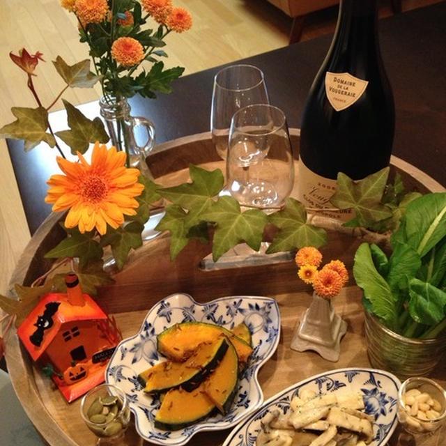 週末にお花とワインと「かぼちゃのクミンソテー」。
