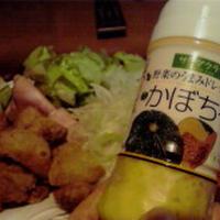 【野菜うまみドレッシング/かぼちゃ】鶏のから揚げ