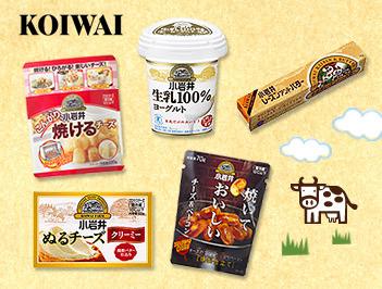 小岩井乳業さんの人気商品でつくるおうちパーティーレシピコンテスト
