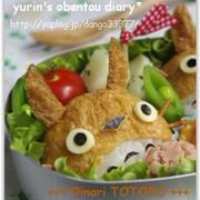 【キャラ弁レシピ】お稲荷トトロの作り方とおまけがーる。