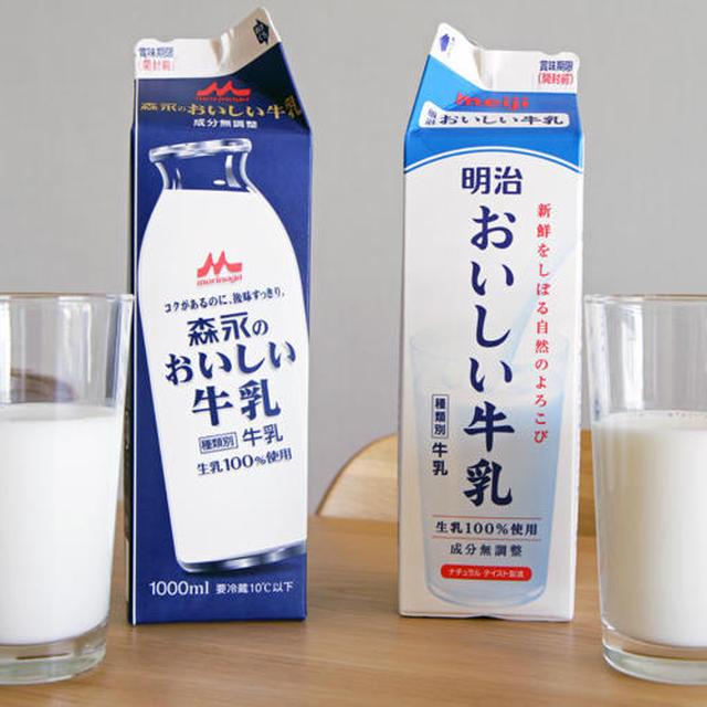 明治と森永の『おいしい牛乳』を比較してみたの巻