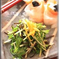 水菜と塩昆布のゆずこしょうナムル