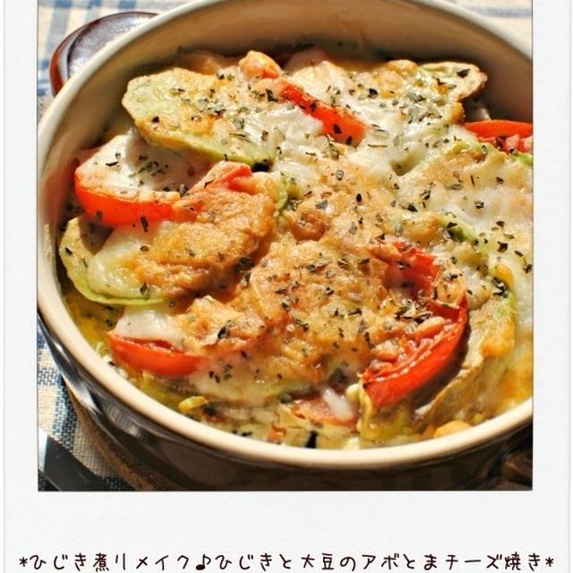 ☆ひじき煮リメイク♪ひじきと大豆のアボとまチーズ焼き☆
