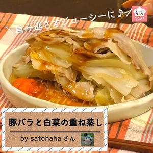 【動画レシピ】旨みを逃さずジューシーに♪「豚バラと白菜の重ね蒸し」