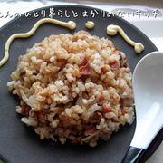 梅マヨかつお炒飯 (5min.)