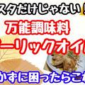 【レシピ】手羽先でペペロンチーノ! ガーリックオイルで炒めるだけ!