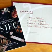 グルマン世界料理本大賞の25周年記念、最優秀候補にノミネートされました!