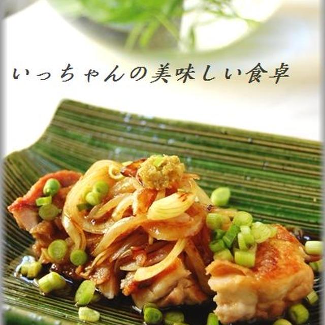 鶏肉ソテー☆柚子胡椒玉ねぎ乗せポン酢照り焼きソース