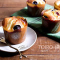 ホットケーキミックスで作るブルーベリークリチマフィンと、今日のレシピ