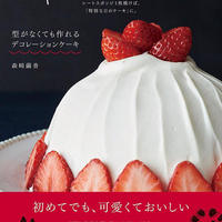 新刊「Special Days Cakes〜型がなくても作れるデコレーションケーキ」発売のおしらせ