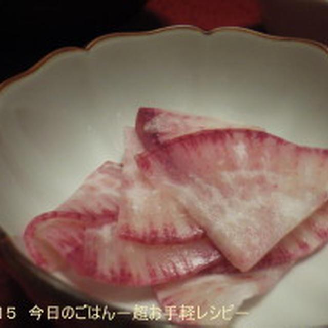 サラダ大根の洋風甘酢漬け ハーブビネガーで(^_-)-☆