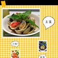 タイ料理でおうちディナー★こんだてnote掲載しました