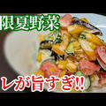 夏野菜がモリモリ美味しく食べられる!簡単ヨーグルト和えレシピ
