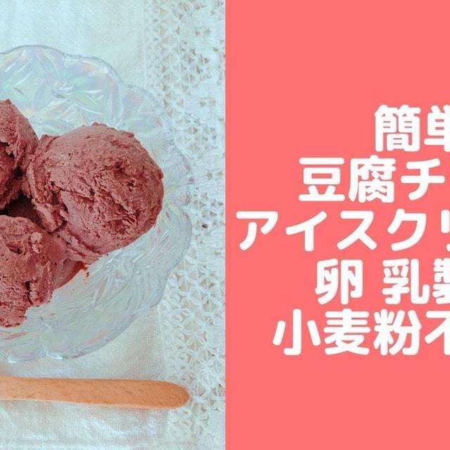 簡単チョコ豆腐アイス♪卵なし生クリームなし!簡単豆腐スイーツレシピ