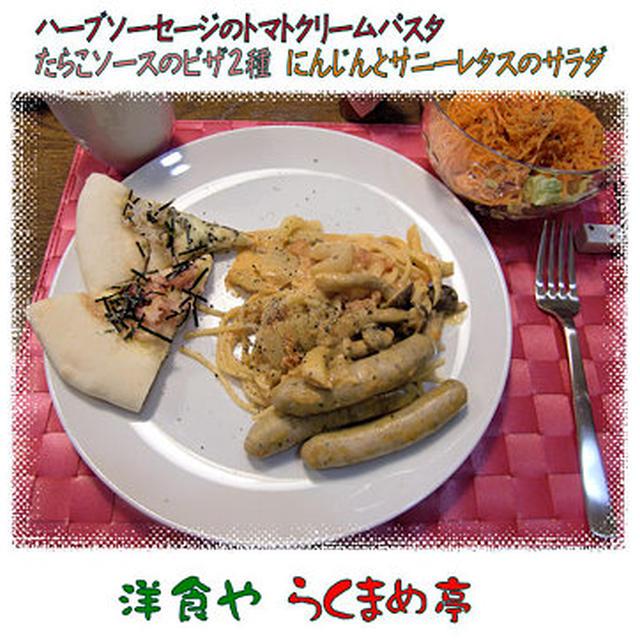 ソーセージのトマトクリームパスタ&ピザ2種&サラダ2種の定食♪フルーツケーキつき♪