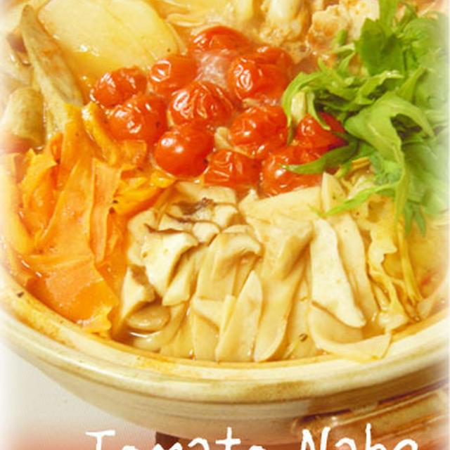 野菜たっぷりトマト鍋