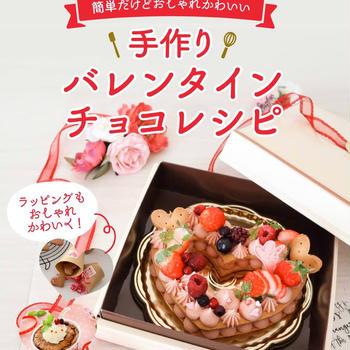♡バレンタイン特集♡に!!