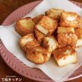 【オーブンなし!超簡単!】食パンとお家にある材料だけなのに美味しすぎる!『キャラメルラスク』の作り方
