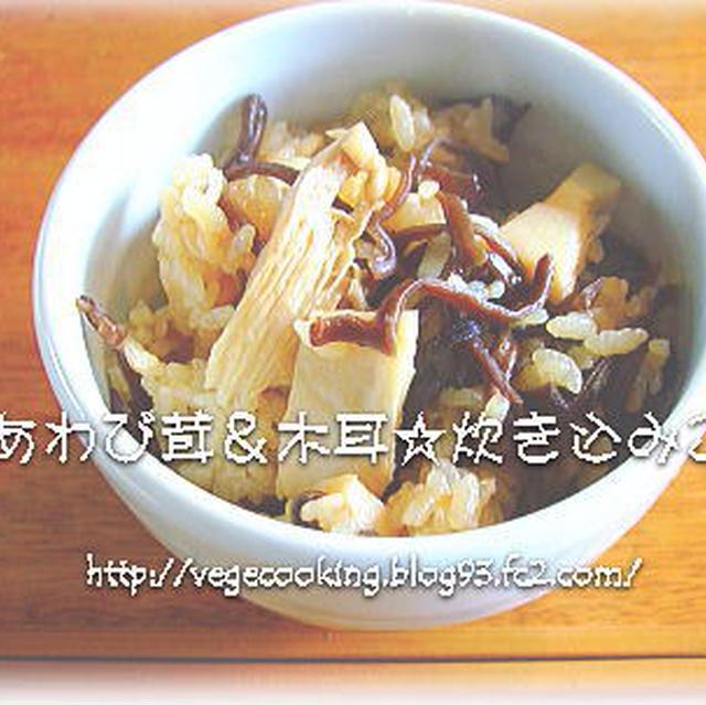 白あわび茸&木耳の炊き込みご飯☆