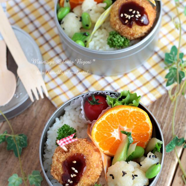 カレー風味★ツナコロッケのお弁当~兄妹お揃い弁当~