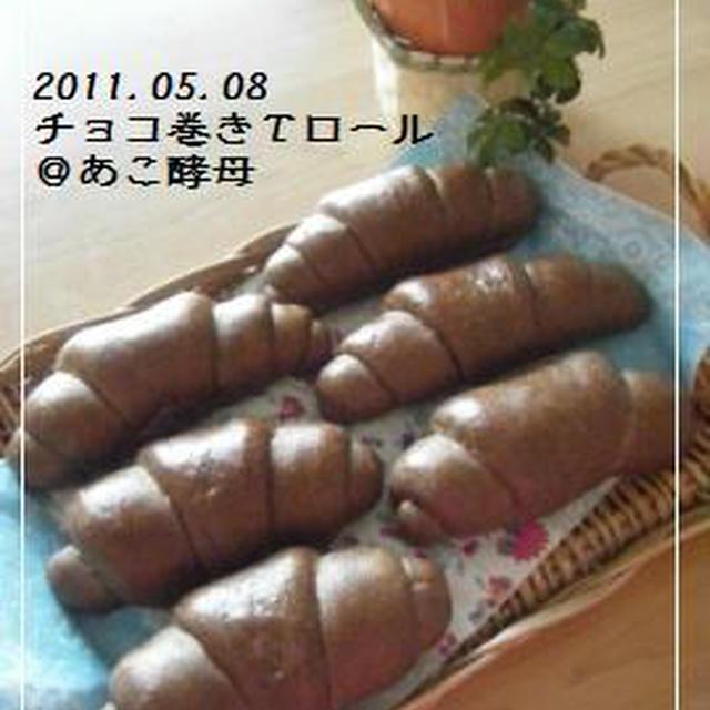 ロールパン研究★チョコ巻き@あこ