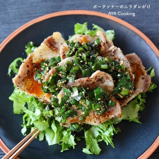 【豚肉レシピ】GW3日目朝。ポークソテーのニラダレがけ