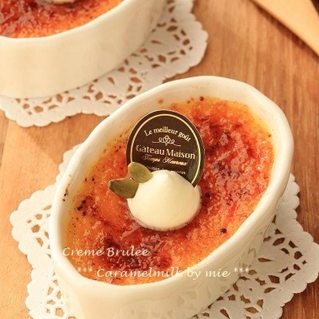 かぼちゃのクレーム・ブリュレ(冷たいお菓子)