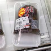 昼休みに心に誓いました。冷凍庫パンパン、干物消費するため、魚は買っちゃダメ