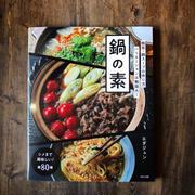 【新刊】鍋の素(PARCO出版)見本誌が届いたー!!