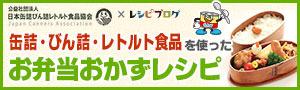 缶詰・びん詰・レトルト食品のお弁当おかずレシピ