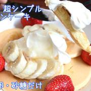 材料3つ!超シンプル♪スフレパンケーキ*ハワイのパンケーキに憧れて^^