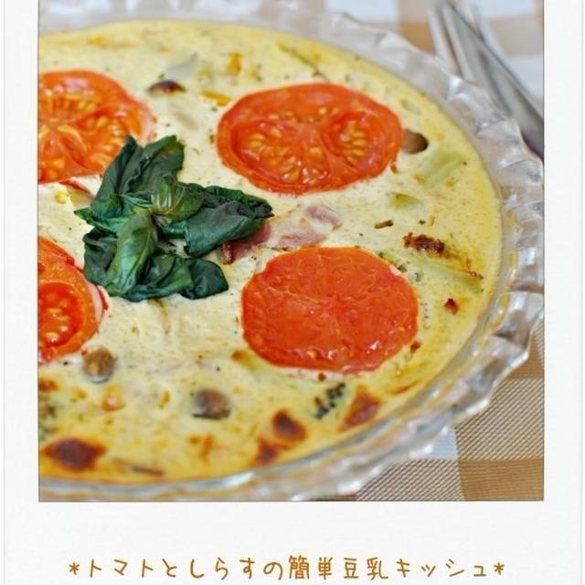 ☆トマトとしらすの簡単豆乳キッシュ / 28日の朝ごはん☆
