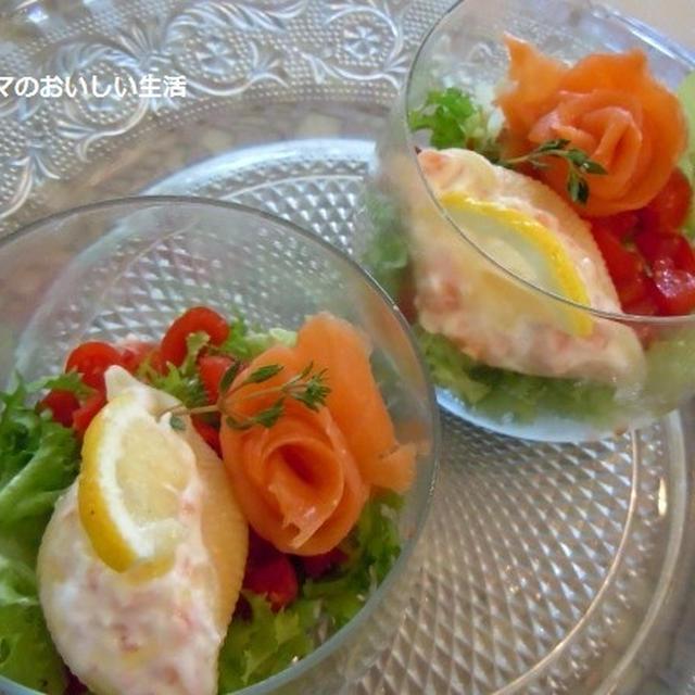 マスカルポーネとスモークサーモンを詰めたコンキリオー二 サラダ仕立て