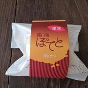 今日の和菓子#173「潮ざき」の南端ぽてと【和歌山県】