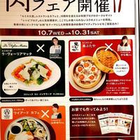 レシピブログイベント★ルミネ×レシピブログ 肉フェア★10月31日まで!