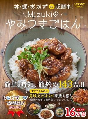 『丼・麺・おかずde超簡単!Mizukiのやみつきごはん』<br>Mizuki (著)<br><br...