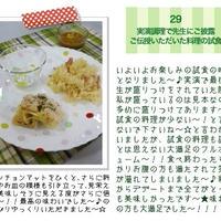 耐熱ガラス食器「iwaki」さんのオシャレな「aLENTIN (アレンチン)」シリーズを使って作るクッキングイベント夜の部への参加レポート~☆ -7-