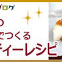 モニター*小岩井乳業・ぬるチーズを使ったおうちパーティーレシピ♪