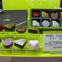 イケセイのチョコレートパラダイス2013'