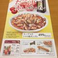 神戸そとごはん…サイゼリヤで季節限定あさりたっぷり赤いボンゴレ