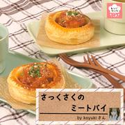 【動画レシピ】冷凍パイシートと市販のミートソースで♪本格「ミートパイ」