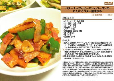 バターナッツとピーマンとベーコンのにんにくバター醤油炒め -Recipe No.947-