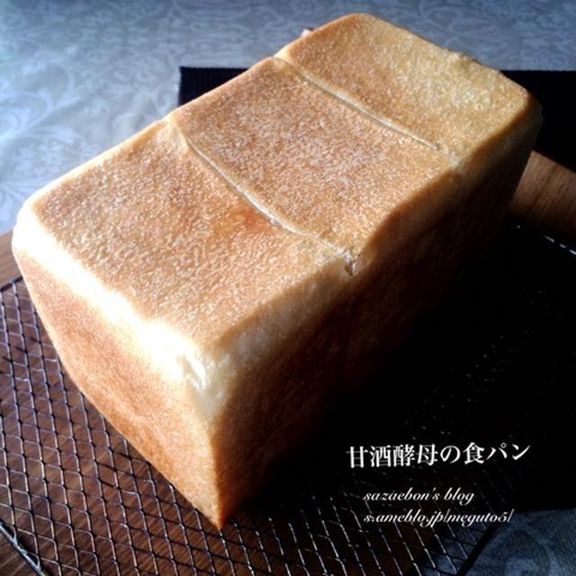 甘酒酵母の食パン/ルヴアンの食パン
