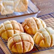 【レシピ】魔法のパン 30分で!メロンパン #土曜はナニする?#スパルタ