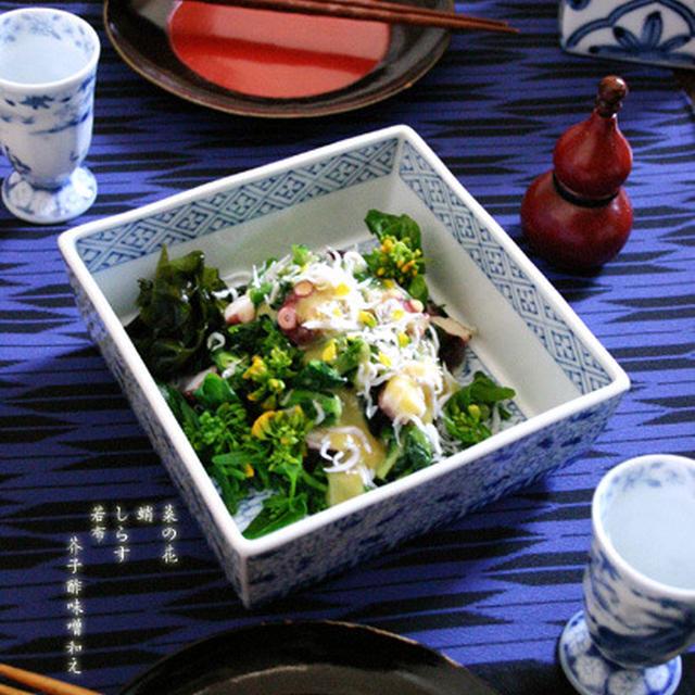 【菜の花。蛸とシラス・若布の芥子酢味噌和え】