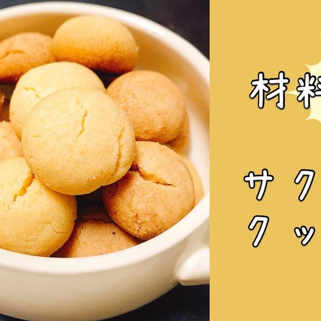 【ホットケーキミックスレシピ】乳製品・たまご不使用!材料2つでサクほろクッキー