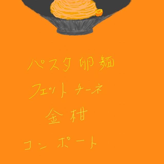 パスタ 卵麺フェットチーネ 金柑コンポート