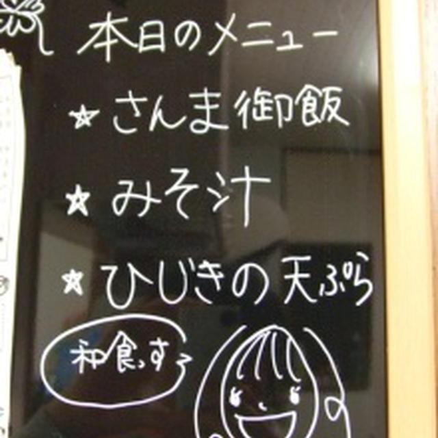 昨日の晩御飯・・・~男子ごはんのレシピでさんまご飯~